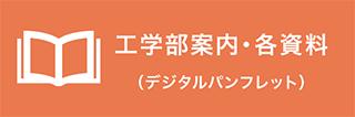 ⼯学部案内(デジタルパンフレット)
