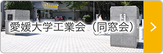愛媛大学工業会(同窓会)