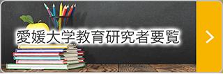 愛媛大学教育研究者要覧