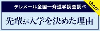 先輩が愛媛大学工学部に入学を決めた理由