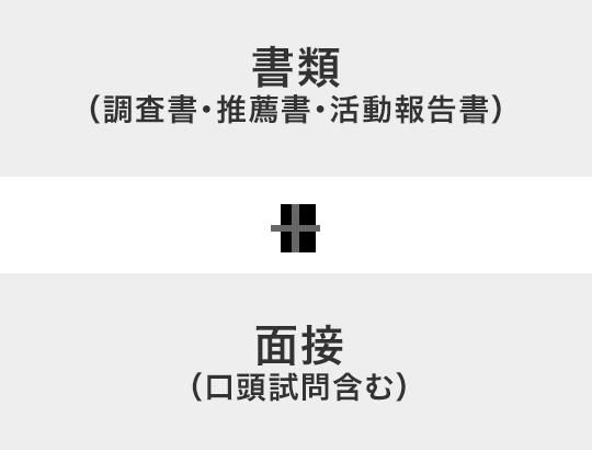 書類(調査書・推薦書・活動報告書) + 面接(口頭試問含む)