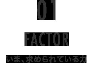 01 FACTOR いま、求められている力