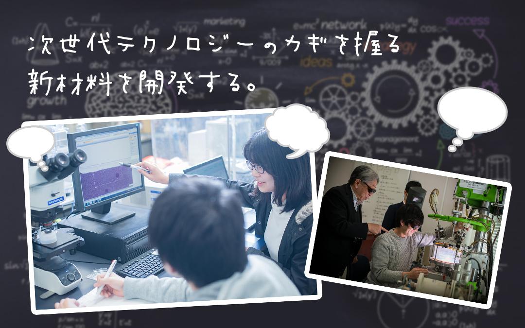 次世代テクノロジーのカギを握る新材料を開発する。